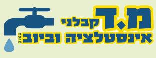 לוגו מד קבלני אינסטלציה