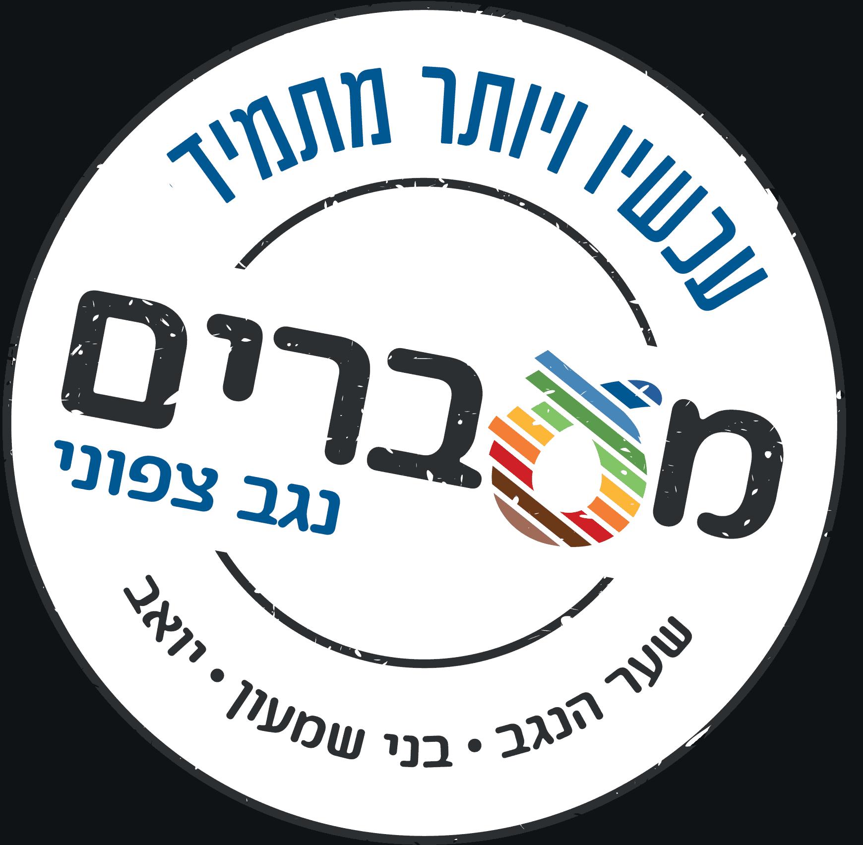 לוגו מעברים נגב צפוני