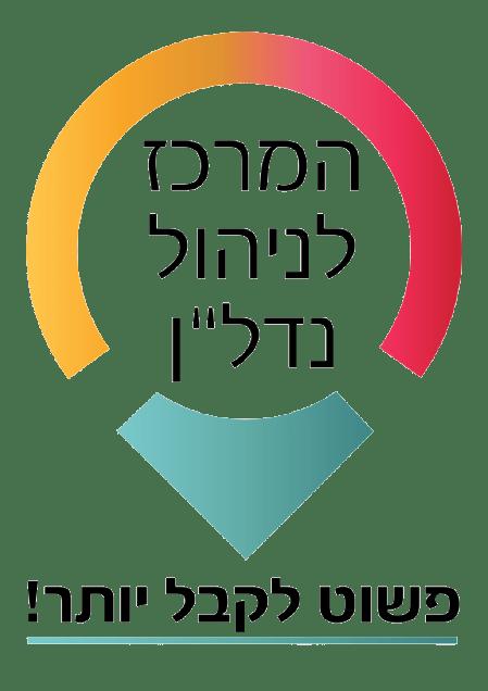 לוגו המרכז לניהול נדלן