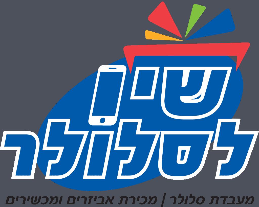 לוגו שי לסלולר